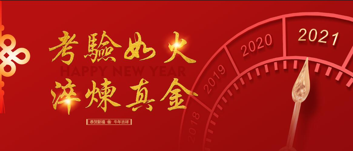 Tests like fire tempering real gold ---2021 New Year Message